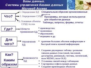 Базы данных. Системы управления базами данных Microsoft Access Создание двуме