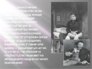 Критики также отмечали особенности образа Хлестакова. Выскочка и пустышка, мо
