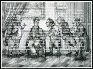 Борьба властей с сатирической направленностью пьесы Пьеса не была официально