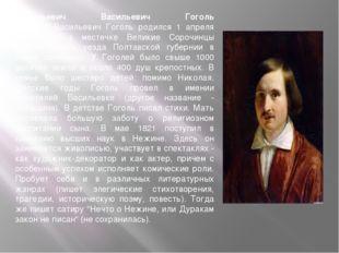Никольевич Васильевич Гоголь Николай Васильевич Гоголь родился 1 апреля 1809