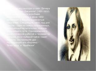 """В этот период выходят в свет """"Вечера на хуторе близ Диканьки"""" (1831-1832). Он"""