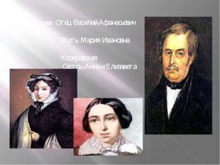 Семя Гоголя: Отец Василий Афанасьевич Гоголь Мать Мария Ивановна Косяровская