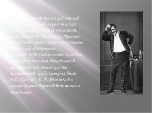 Известно, что во время работы над пьесой Гоголь неоднократно писал А.С.Пушк