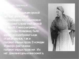 Художественные особенности До Гоголя в традиции русской литературы в тех её п
