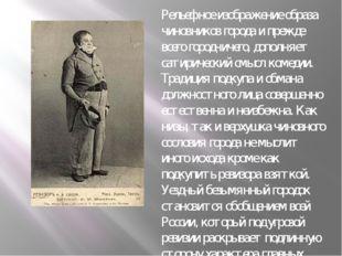 Рельефное изображение образа чиновников города и прежде всего городничего, до
