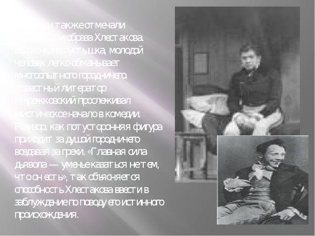 Критики также отмечали особенности образа Хлестакова. Выскочка и пустышка, мо...