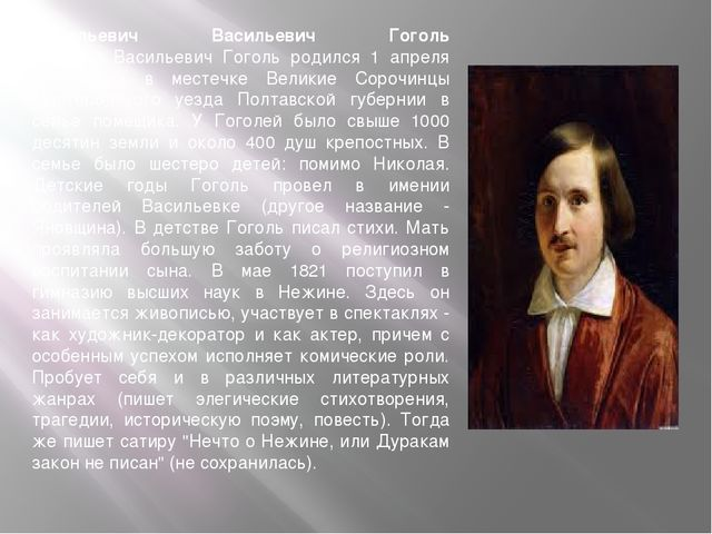 Никольевич Васильевич Гоголь Николай Васильевич Гоголь родился 1 апреля 1809...