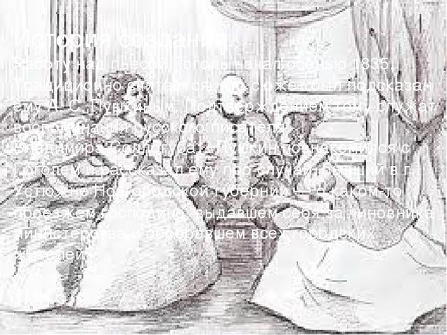 История создания. Работу над пьесой Гоголь начал осенью1835. Традиционно счи...