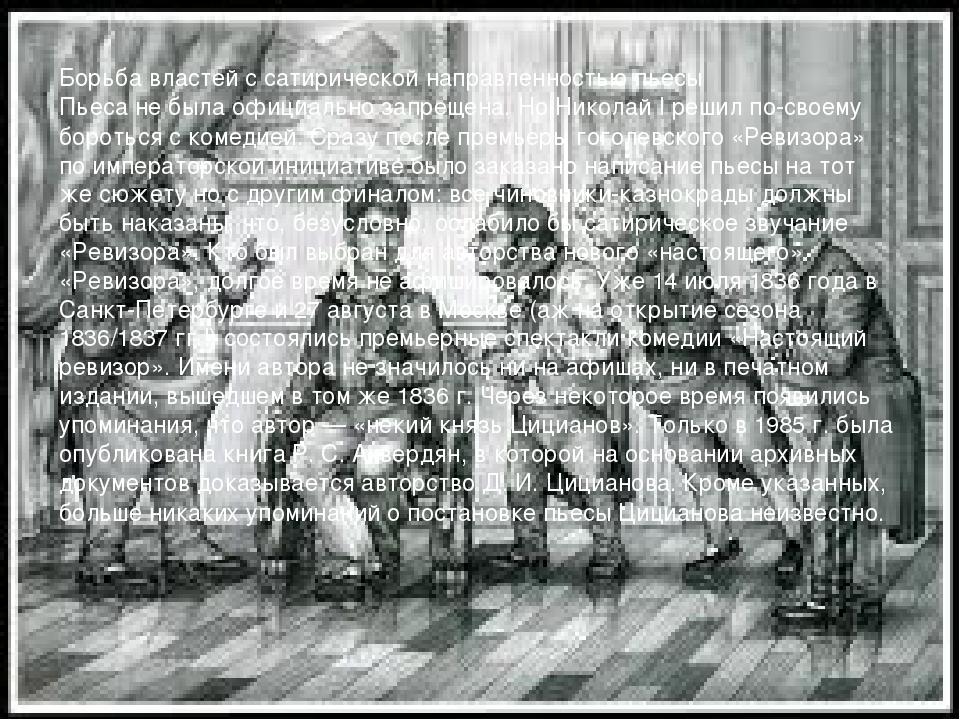 Борьба властей с сатирической направленностью пьесы Пьеса не была официально...