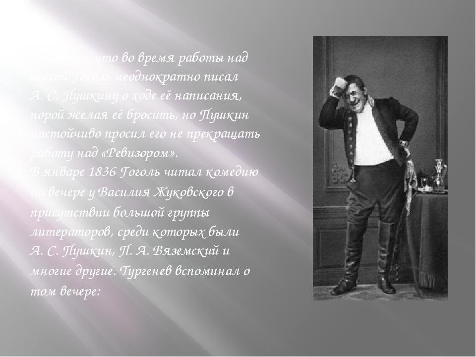 Известно, что во время работы над пьесой Гоголь неоднократно писал А.С.Пушк...