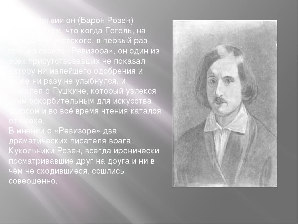 Впоследствии он (Барон Розен) гордился тем, что когда Гоголь, на вечере уЖук...