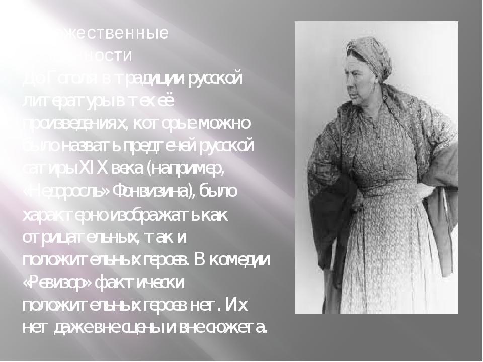 Художественные особенности До Гоголя в традиции русской литературы в тех её п...