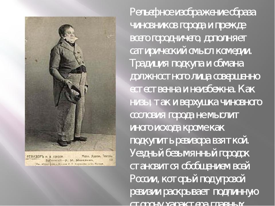 Рельефное изображение образа чиновников города и прежде всего городничего, до...
