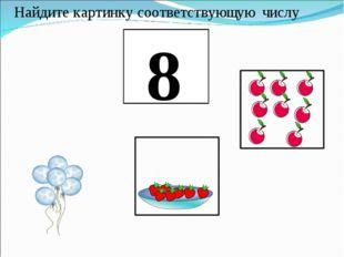 Найдите картинку соответствующую числу 8