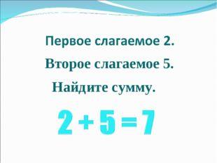 Второе слагаемое 5. Найдите сумму.