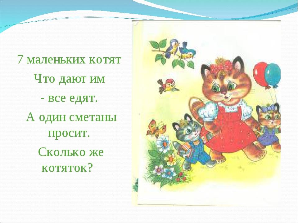 7 маленьких котят Что дают им - все едят. А один сметаны просит. Сколько же...