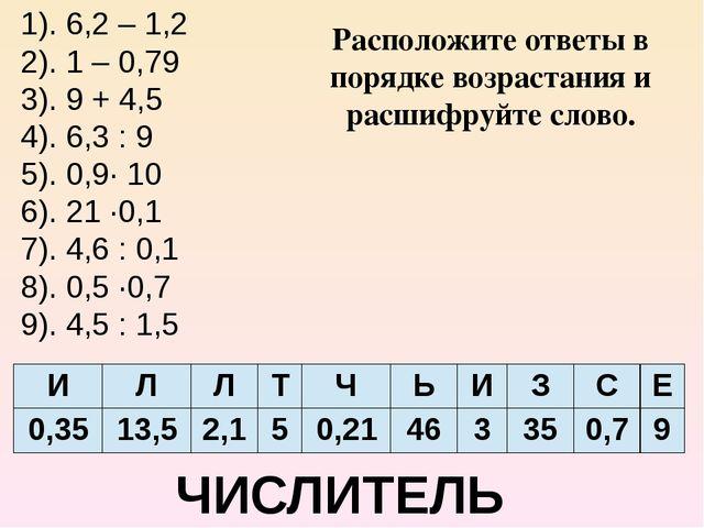 1). 6,2 – 1,2 2). 1 – 0,79 3). 9 + 4,5 4). 6,3 : 9 5). 0,9· 10 6). 21 ·0,1 7)...