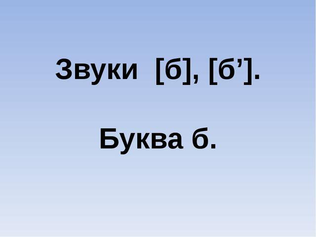 Звуки [б], [б']. Буква б.