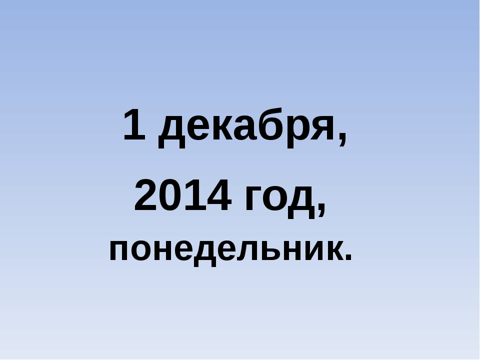 2014 год, 1 декабря, понедельник.