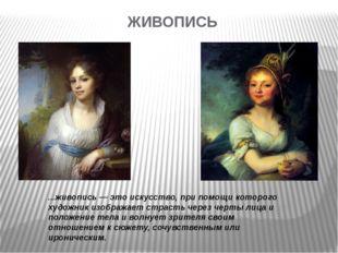 Сентиментализм как стиль живописи возник в середине восемнадцатого века в Ан