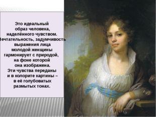 Картины В.Л.Боровиковского Портрет Екатерины II на прогулке в Царскосельском