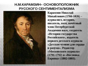 «Новый слог» в произведениях сентиментализма. Русские сентименталисты выступи