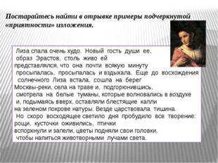 """Обобщим изученное Повесть """"Бедная Лиза"""" Н. М. Карамзина (1792) совершила наст"""