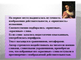 ПРОВЕРЬ СЕБЯ Продолжите предложение. Родина сентиментализма - ... В России эп