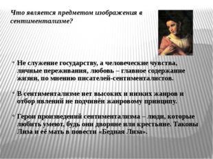 ПРОВЕРЬ СЕБЯ Назовите автора и название произведения. Ж.Б.Грез «Наказанный сы