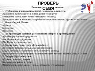 Словарь Письмо́- эпистолярный жанр литературы, стихотворное или прозаическое