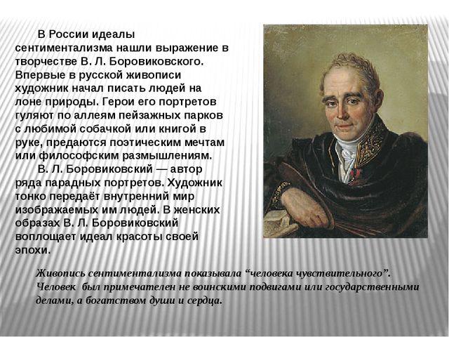 Как словесность сентиментализма, так и живопись эпохи сентиментализма открыл...