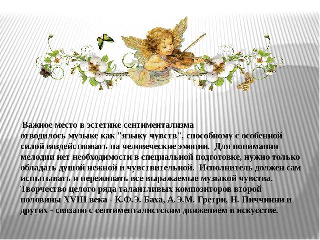 Карамзин Николай Михайлович (1766-1826) – журналист, историк, писатель, поэт...