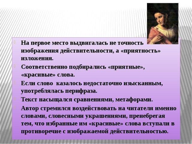 ПРОВЕРЬ СЕБЯ Продолжите предложение. Родина сентиментализма - ... В России эп...