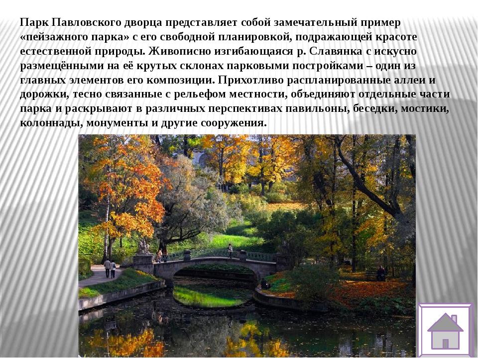 Парк Павловского дворца представляет собой замечательный пример «пейзажного п...