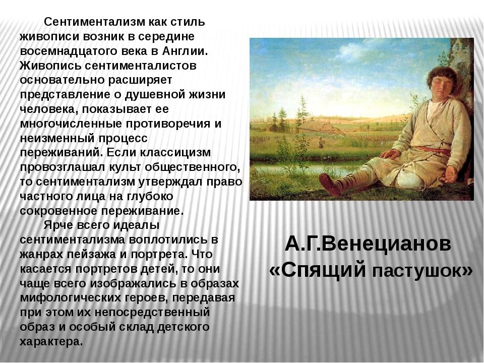 В России идеалы сентиментализма нашли выражение в творчестве В.Л.Боровиков...
