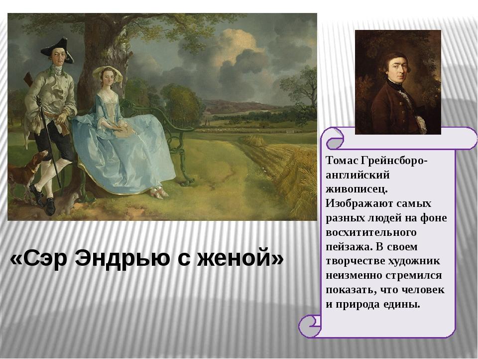 Жан Оноре Фрагонар – немецкий живописец. Картина «Дети фермера» является в ка...