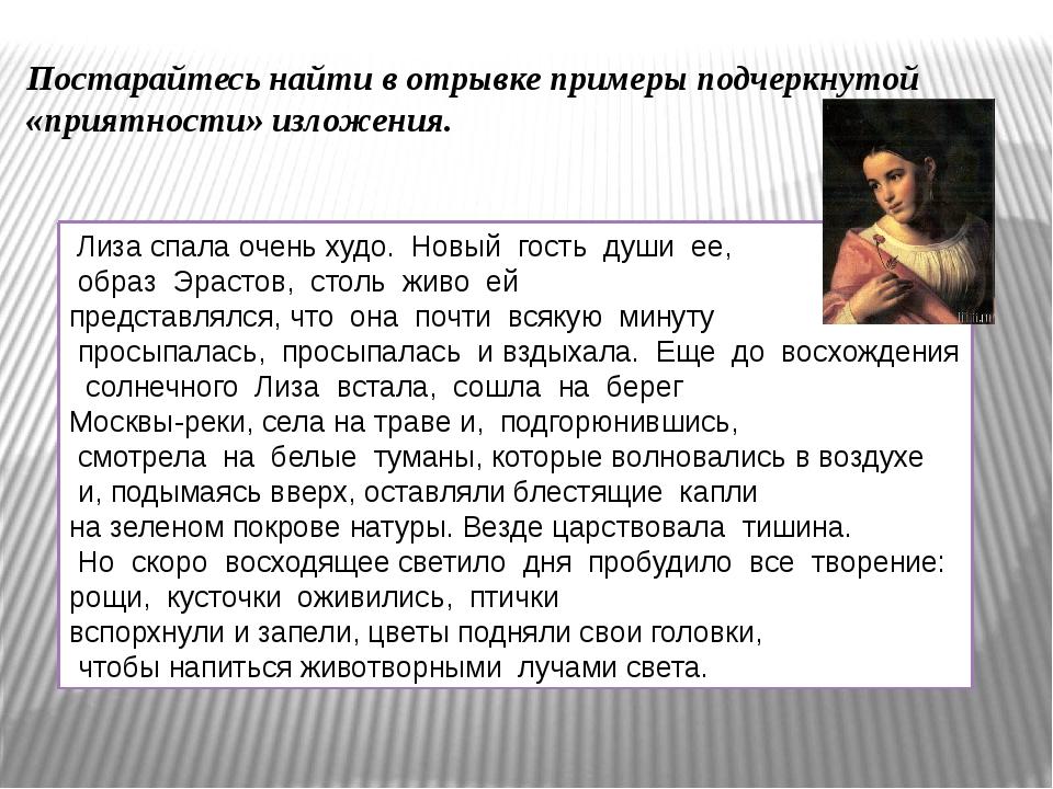 """Обобщим изученное Повесть """"Бедная Лиза"""" Н. М. Карамзина (1792) совершила наст..."""