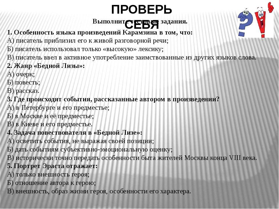 Словарь Письмо́- эпистолярный жанр литературы, стихотворное или прозаическое...
