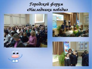Городской форум «Наследники победы»