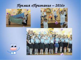Премия «Признание – 2016»