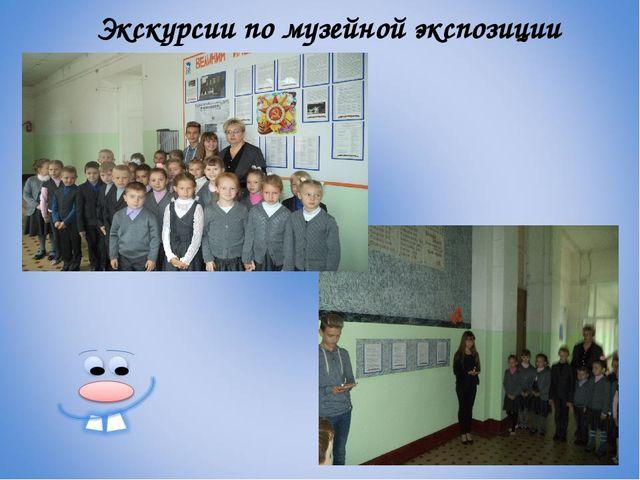 Экскурсии по музейной экспозиции