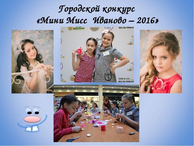 Городской конкурс «Мини Мисс Иваново – 2016»