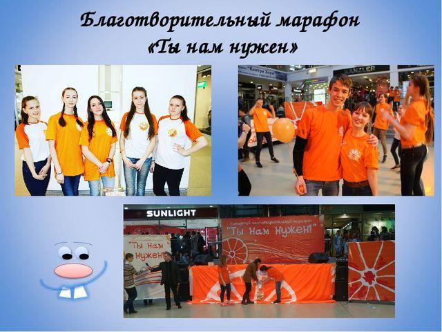 Благотворительный марафон «Ты нам нужен»