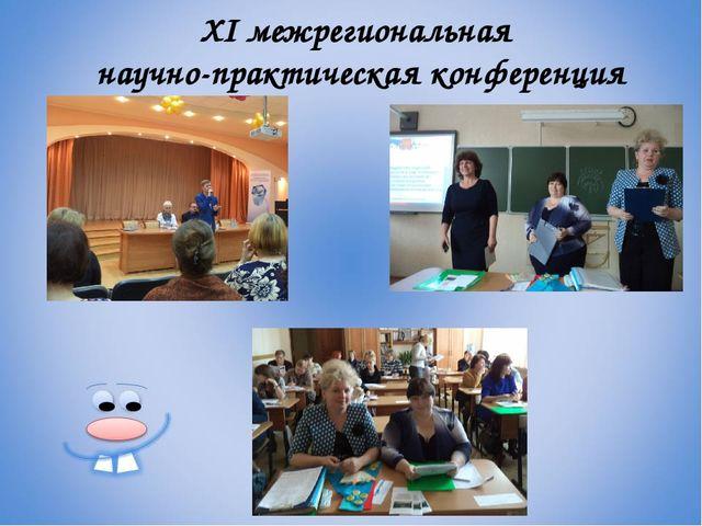 XI межрегиональная научно-практическая конференция