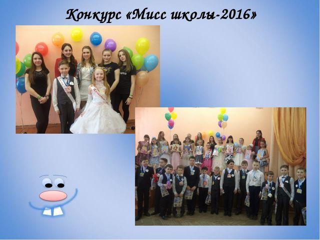 Конкурс «Мисс школы-2016»