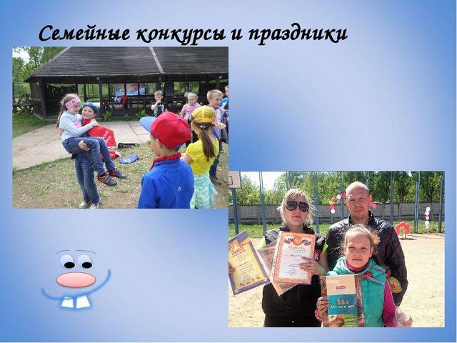 Семейные конкурсы и праздники