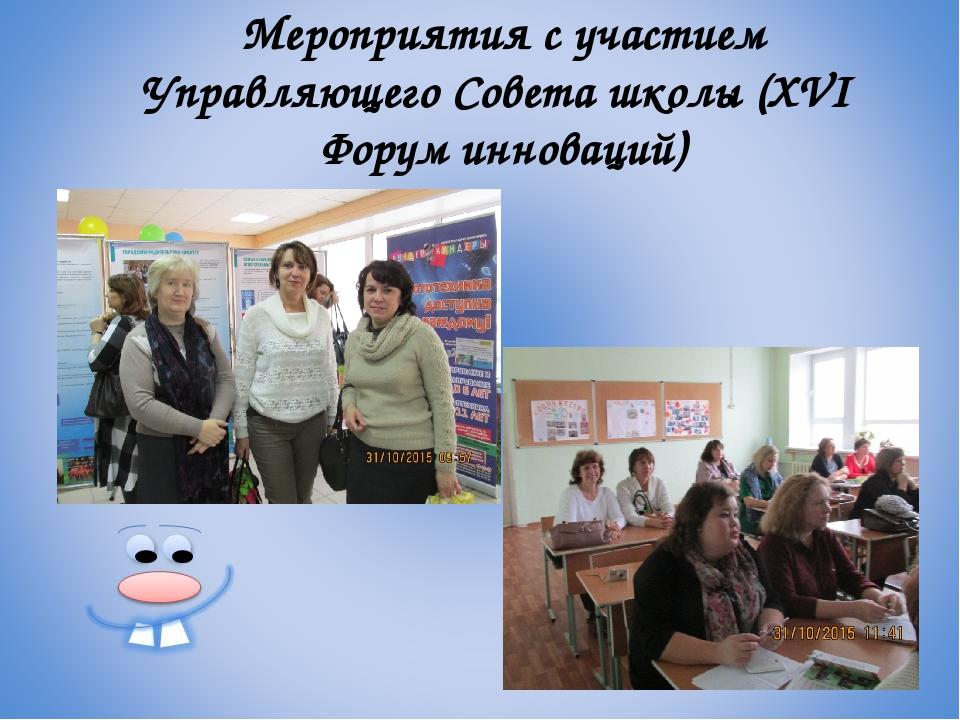 Мероприятия с участием Управляющего Совета школы (XVI Форум инноваций)
