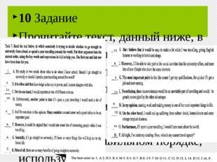 10 Задание Прочитайте текст, данный ниже, в котором некто пытается решить ср
