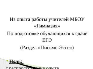 Из опыта работы учителей МБОУ «Гимназия» По подготовке обучающихся к сдаче ЕГ