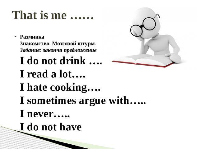 Разминка Знакомство. Мозговой штурм. Задание: закончи предложение I do not dr...